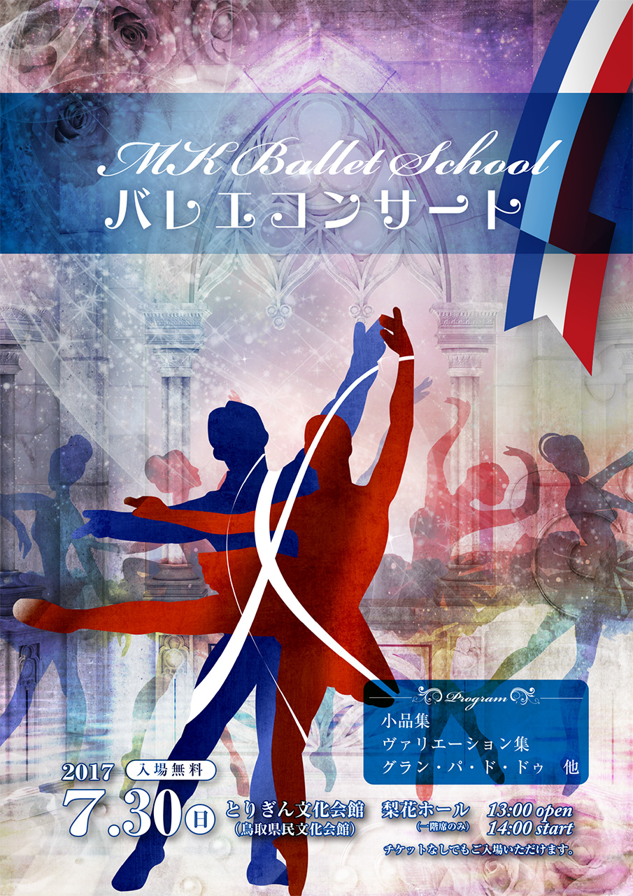 MKバレエコンサート(2017.7.30)